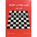 قدرت پیاده در شطرنج