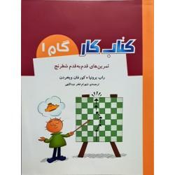 تمرین های قدم به قدم شطرنج