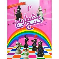 گنج شطرنج 2