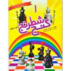 گنج شطرنج 1
