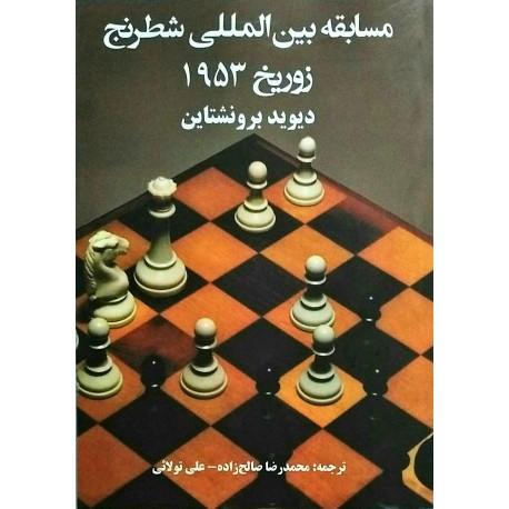 مسابقه بین المللی شطرنج زوریخ 1953