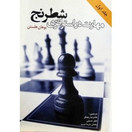 مهارت در استراتژی شطرنج