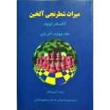 میراث شطرنجی آلخین : آخر بازی(جلد چهارم)