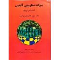 میراث شطرنجی آلخین تاکتیک و ترکیب(جلد دوم)