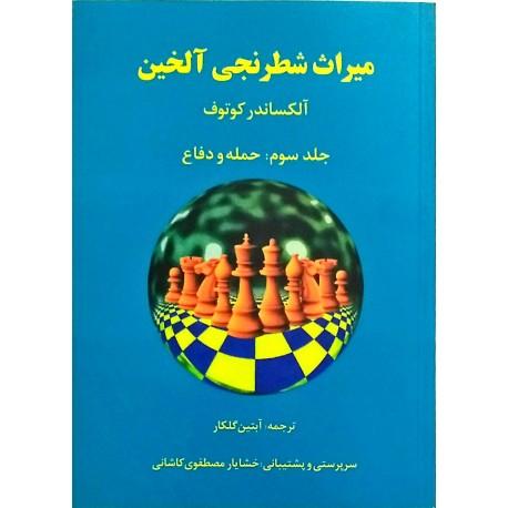 میراث شطرنجی آلخین : حمله و دفاع