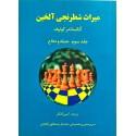 میراث شطرنجی آلخین : حمله و دفاع(جلد سوم)