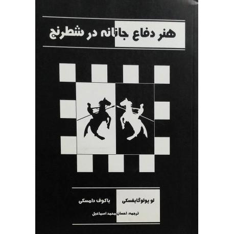 هنر دفاع جانانه در شطرنج