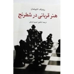 هنر قربانی در شطرنج