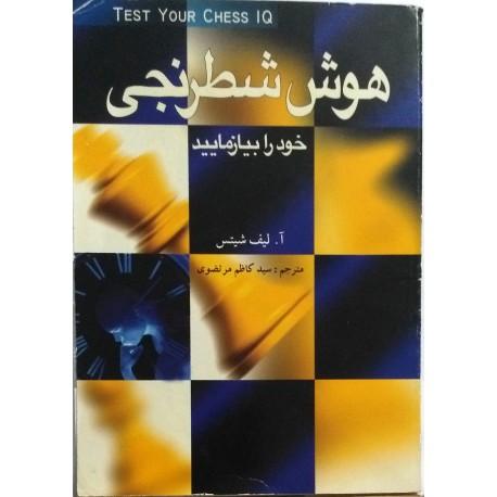 هوش شطرنجی خود را بیازمایید