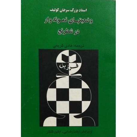وضعیتهای نمونه وار در شطرنج