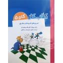 کتاب کار گام 5 (تمرین های قدم به قدم شطرنج )