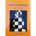 آزمون های مهارت در شطرنج