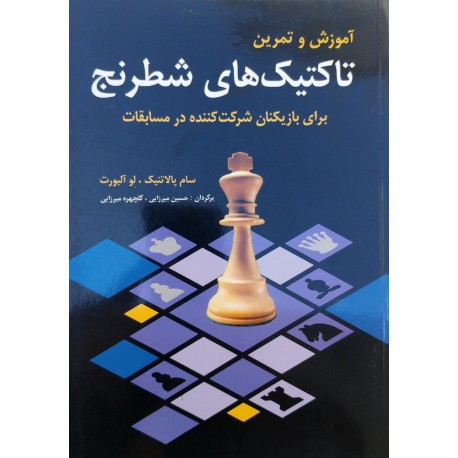 آموزش و تمرین تاکتیک های شطرنج برای بازیکنان مسابقات