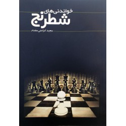 خواندنی های شطرنج