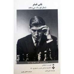 بابی فیشر شطرنج یاد می دهد