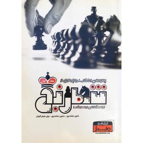 چگونگی انتخاب شروع بازی در شطرنج
