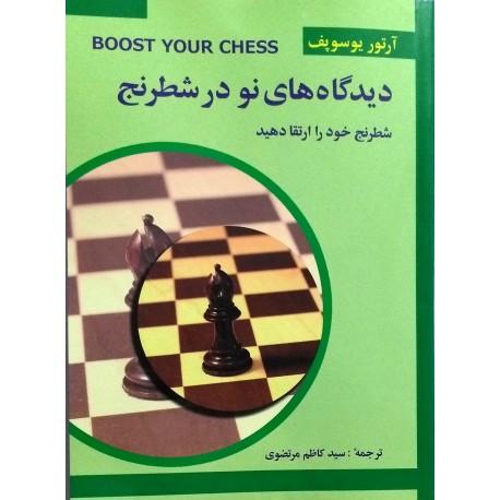 دیدگاه های نو در شطرنج3