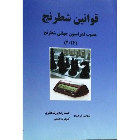 قوانین شطرنج