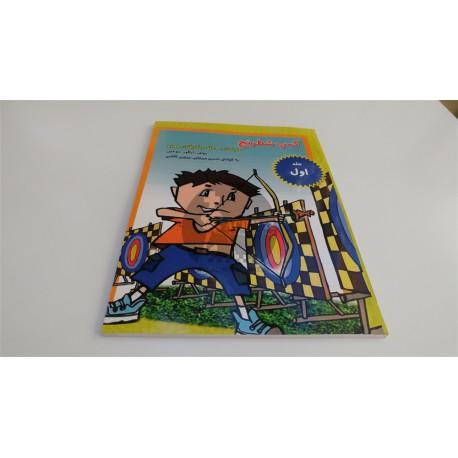کتاب کمپ شطنج جلد اول