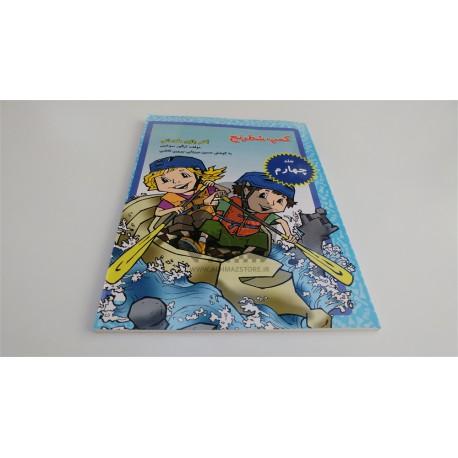 کتاب کمپ شطرنج جلد چهارم