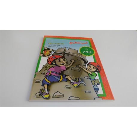 کتاب کمپ شطرنج جلد پنجم