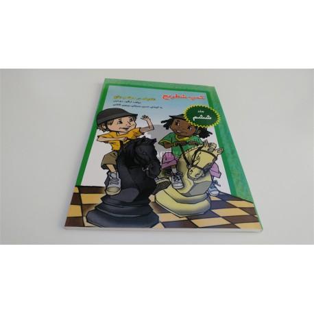 کتاب کمپ شطرنج جلد ششم