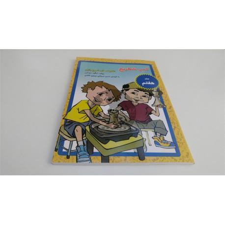 کتاب کمپ شطرنج جلد هفتم