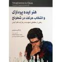 هنر ایده پردازی و انتخاب حرکت در شطرنج