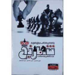 چگونگی انتخاب شروع بازی در شطرنج (جهت آمادگی در مسابقات)