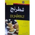شطرنج DUMMIES for