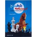 درسنامه شطرنج - (سطح متوسطه 1)