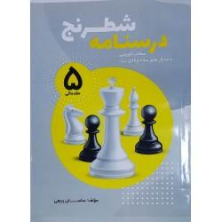 درسنامه شطرنج - (سطح مقدماتی 5)