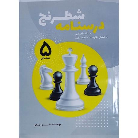 درسنامه شطرنج