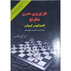 طرح ریزی مدرن شطرنج