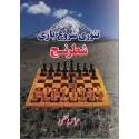 تئوری شروع بازی شطرنج