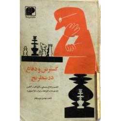 گسترش و دفاع در شطرنج