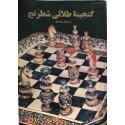گنجینه ی طلایی شطرنج