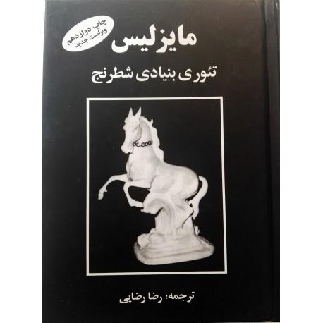 مایزلیس تئوری بنیادی شطرنج