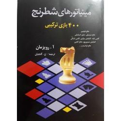 مینیاتورهای شطرنج