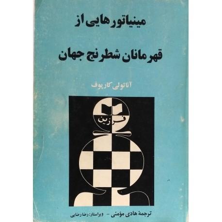 مینیاتورهایی از قهرمانان شطرنج جهان