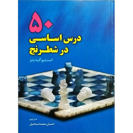 50 درس اساسی در شطرنج