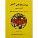 میراث شطرنجی آلخین : زندگینامه - تئوری گشایش ها(جلد اول)