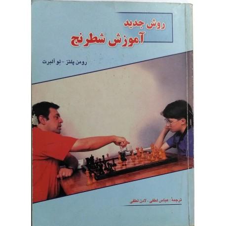 روش جدید آموزش شطرنج