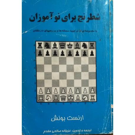 شطرنج برای نوآموزان