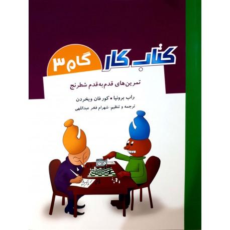 کتاب کار گام 3 ( تمرین های قدم به قدم شطرنج)