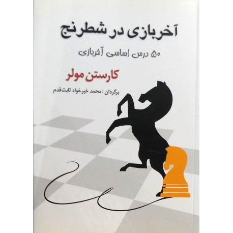 آخر بازی در شطرنج