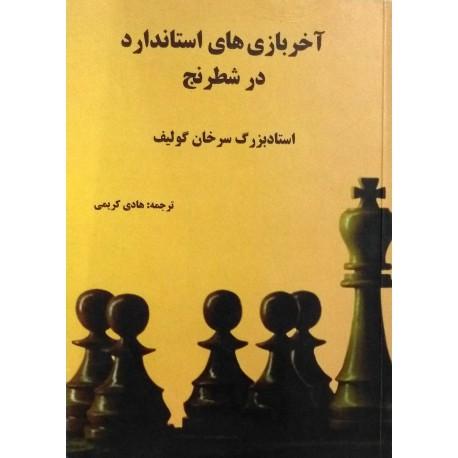 آخر بازی های استاندارد در شطرنج