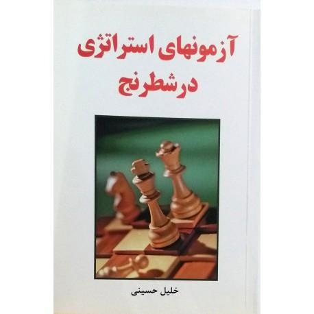 آزمون های استراتژی در شطرنج