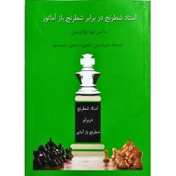استاد شطرنج در برابر شطرنج باز آماتور