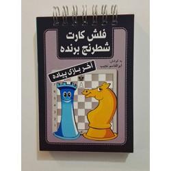 فلش کارت شطرنج برنده- آخر بازی پیاده